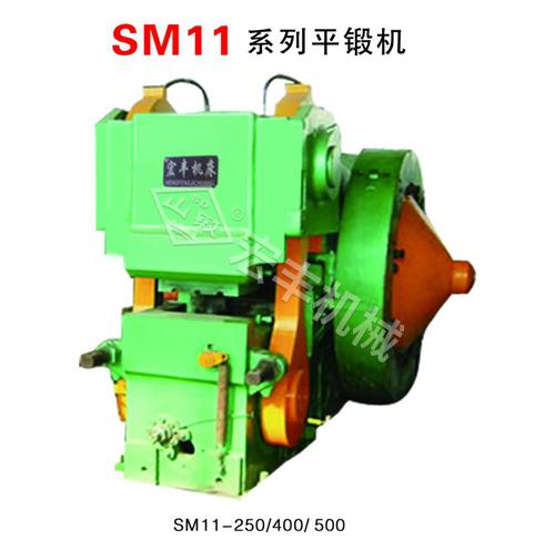 SM11-250平锻机